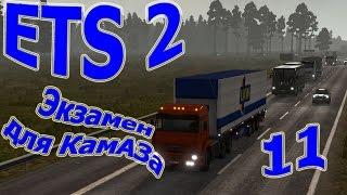 Euro Truck Simulator 2, прохождение #11