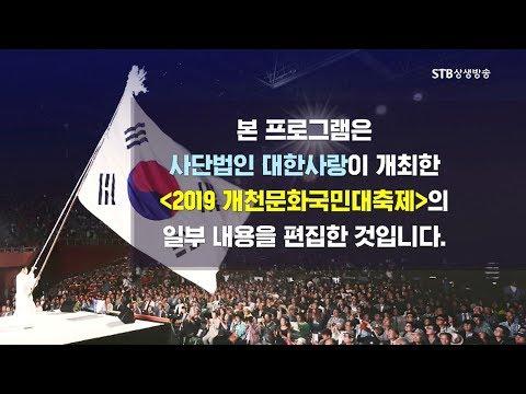 STB역사특강 85회 대한민국 역사왜곡의 실태고발ㅣ이덕일 소장,복기대 교수,호사카유지 교수