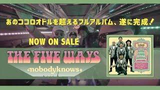 nobodyknows+ / THE FIVE WAYS_CM15秒スポット