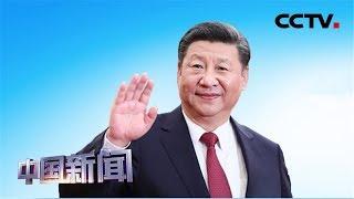 [中国新闻] 习近平将出席二十国集团领导人第十四次峰会 | CCTV中文国际