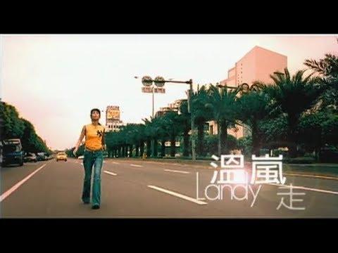 溫嵐(Landy Wen)- 走 Official Music Video