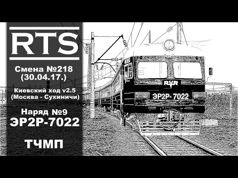 Мультиплеер RTS    Смена №218 (30.04.17)    ЭР2Р-7022 (ТЧМП)
