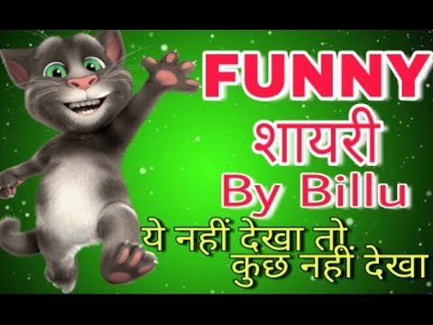 True story of talking tom || Very Very Funny Shayri by Taking tom in Hindi