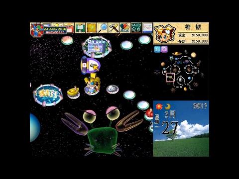 大富翁4 超時空之旅/Rich 4 Expansion (1999, PC) - 03 of 11: Ancient 3 / Star 1 [720p]