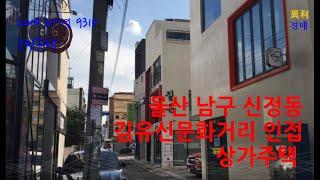 [추천경매물건] 2020타경2337 울산광역시 남구 신…