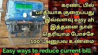 Current bill பாதியாக குறைக்கலாம் இவ்வளவு easy ah /How to reduce electricity bill easily