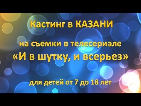Приглашаем на кастинг в  Казани.