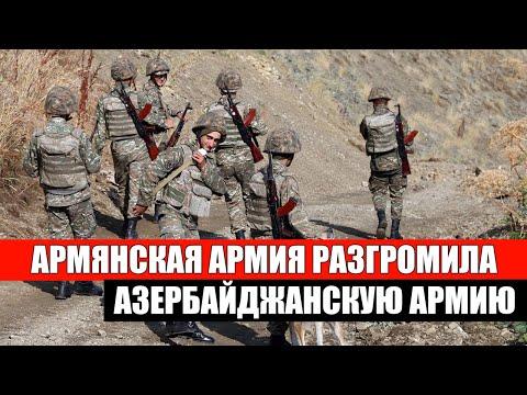 СРОЧНО: Фиаско армии Азербайджана. Напали и были отброшены на свои позиции. В Баку паника