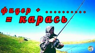 Рыбалка на Карася в Секретном Месте