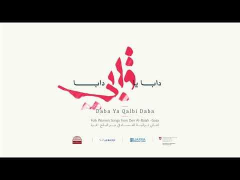 Hala Bel Ward | Daba Ya Qalbi Daba | Deir AlBalah هلا بالورد | ألبوم دابا يا قلبي دابا | دير البلح