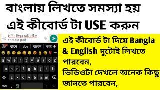 Bangla Keyboard Tips and Tricks That You'l Love (2020)   Bangla Keyboard দিয়ে খুব সহজেই বাংলা লিখুন screenshot 3