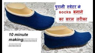 2 minute गर्म ऊनी मोजे बनाए पुराने कपड़े से /reuse old sweater - winter socks boots for women