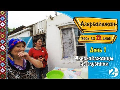 Весь Азербайджан за