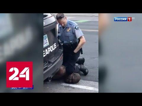 Убийство афроамериканца полицейским вызвало протесты в США - Россия 24