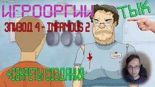 ИГРООРГИИ СМОТРИТ School 13 - Игрооргии : Эпизод 4 - inFAMOUS 2 (D3 Media)