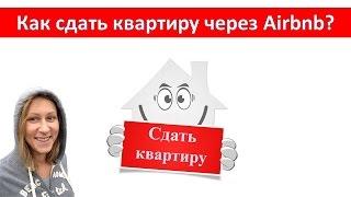 Как сдать квартиру через Airbnb – регистрация в качестве хозяина жилья на Аирбнб(, 2017-03-19T17:30:40.000Z)
