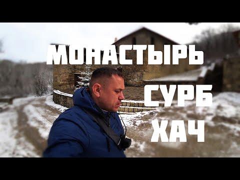Монастырь Сурб Хач Старый Крым