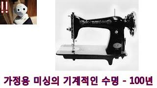 가정용 미싱의 기계적인 수명 - 100년 / How l…