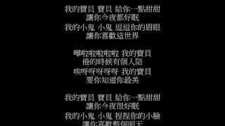 寶貝 ─  張懸 【Ying - Ying Chung】