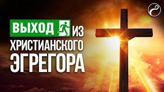 Download Выход из Христианского Эгрегора и Раскрещивание Mp3 and Videos