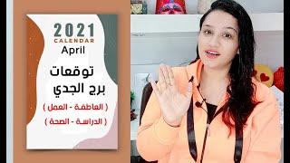 توقعات برج الجدي شهر ابريل 2021 نيسان || مي محمد