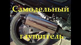 Приятный выхлоп на мотоцикл своими руками!/A handmade exhaust system for motorcycle.