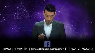 مجد غانم يكشف عن معنى إسم إلينا