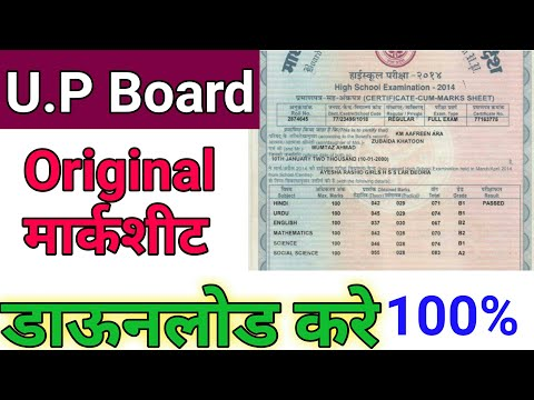 up board certificate download 2017