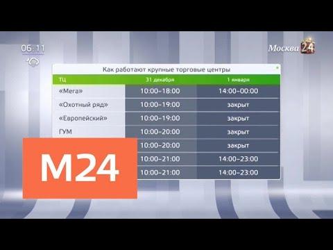 График работы крупных столичных ТЦ изменился в праздники - Москва 24