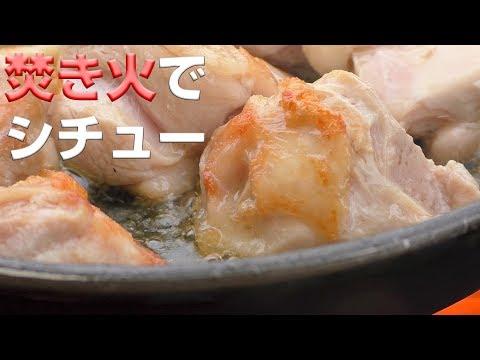 焚き火でクリームシチュー    Cream stew with bonfire