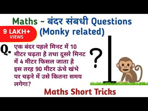 Maths - Monkey climbing slippery pole problem || Maths short trick in hindi