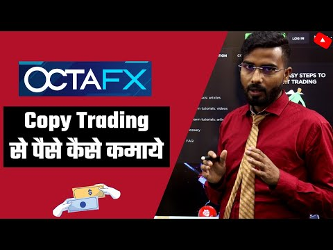 octafx-copy-trading-app-review-||-कॉपी-ट्रेडिंग-से-कमाओ-लाखो-रूपए-महीना-octafx-के-साथ