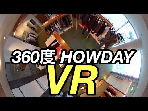 【360°VR】HOWDAYの店内の様子を360度お見せします 2019SS