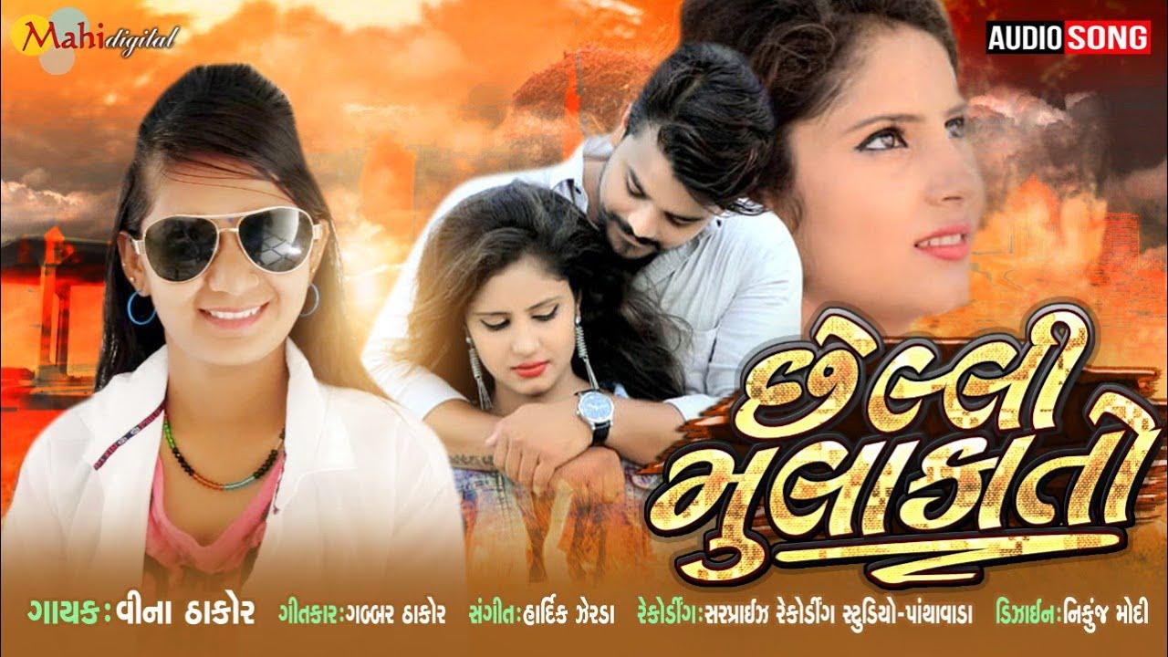 Chheli Mula Kato   Vina Thakor New Song   Gabbar Thakor Gujarati Sed Song 2020