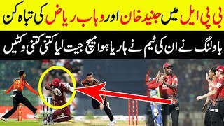 Juandi khan and Wahab Riaz Against in Bpl 2019 Good Bowling || Smart sports pk