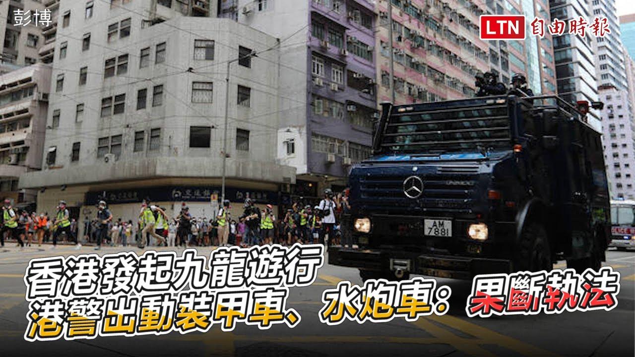 香港今發起九龍遊行 港警出動裝甲車、水炮車:果斷執法