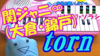 関ジャニ∞の大倉忠義さんと錦戸亮さんのデュエット曲【torn】が簡単ドレ...