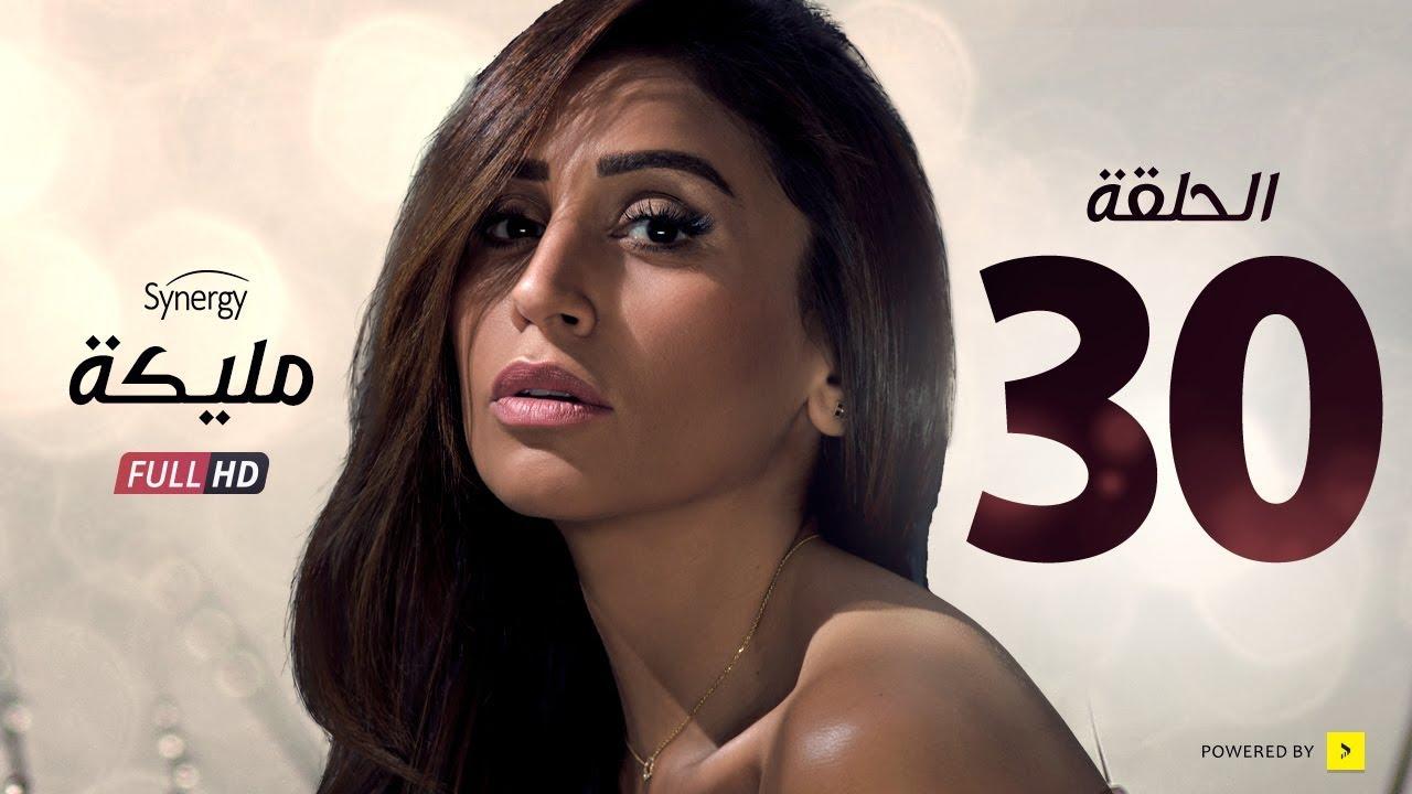 مسلسل مليكة - الحلقة الثلاثون والأخيرة - بطولة دينا الشربينى | Malika Series - Episode 30