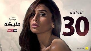 مسلسل مليكة - الحلقة الثلاثون والأخيرة - بطولة دينا الشربينى   Malika Series - Episode 30