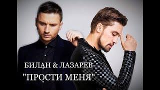 Download БИЛАН & ЛАЗАРЕВ - ПРОСТИ МЕНЯ (Премьера, 2017) Fan-Video Mp3 and Videos