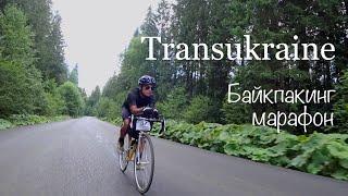 Байкпакинг марафон Transukraine. 1500 км за 5 дней по убитым дорогам и бездорожью на велосипеде
