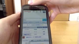 【Android】おすすめブラウザ「ドルフィンブラウザ」