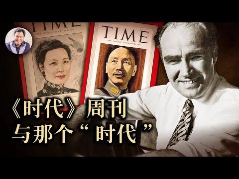 出生在中国的传教士之子,《时代周刊》创始人—亨利·卢斯(历史上的今天20190228第294期)