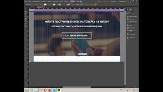 Adobe Muse видеоуроки - обзор возможностей программы