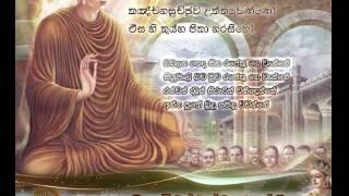 Naraseeha Gatha - නරසීහ ගාථා