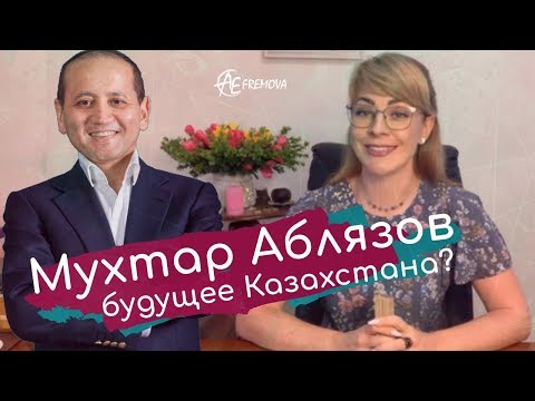 Мухтар Аблязов будущее