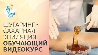 Шугаринг - сахарная эпиляция. Обучающий видеокурс