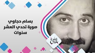 بسام حجاوي - صورة تحدي العشر سنوات