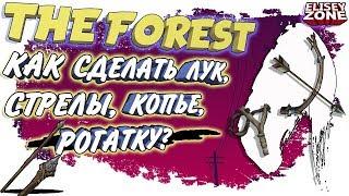 THE FOREST КАК СДЕЛАТЬ ЛУК??? зе форест как сделать лук