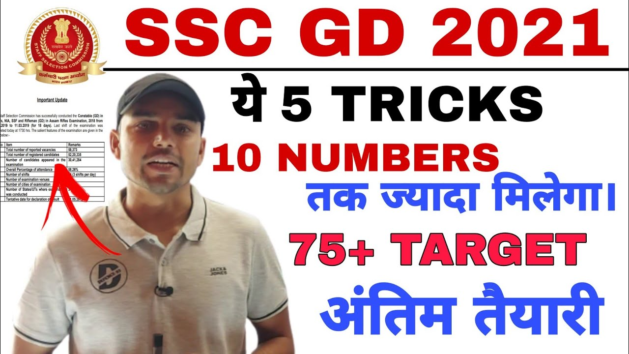 SSC GD 2021 ये 5 TRICKS SELECTION का राज।। DEFENCE93